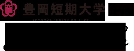 豊岡短期大学 入学応援サイト